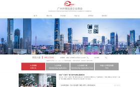广州外商投资企业商会